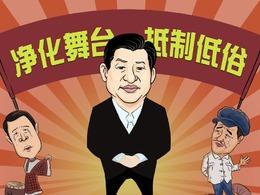 中共文艺整风席卷娱乐圈 习近平眼中的中国明星