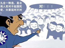 发票抬头泄底 民进党疑是反课纲藏镜人
