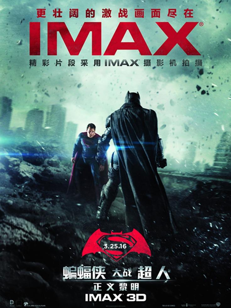 《蝙超》停制DC电影