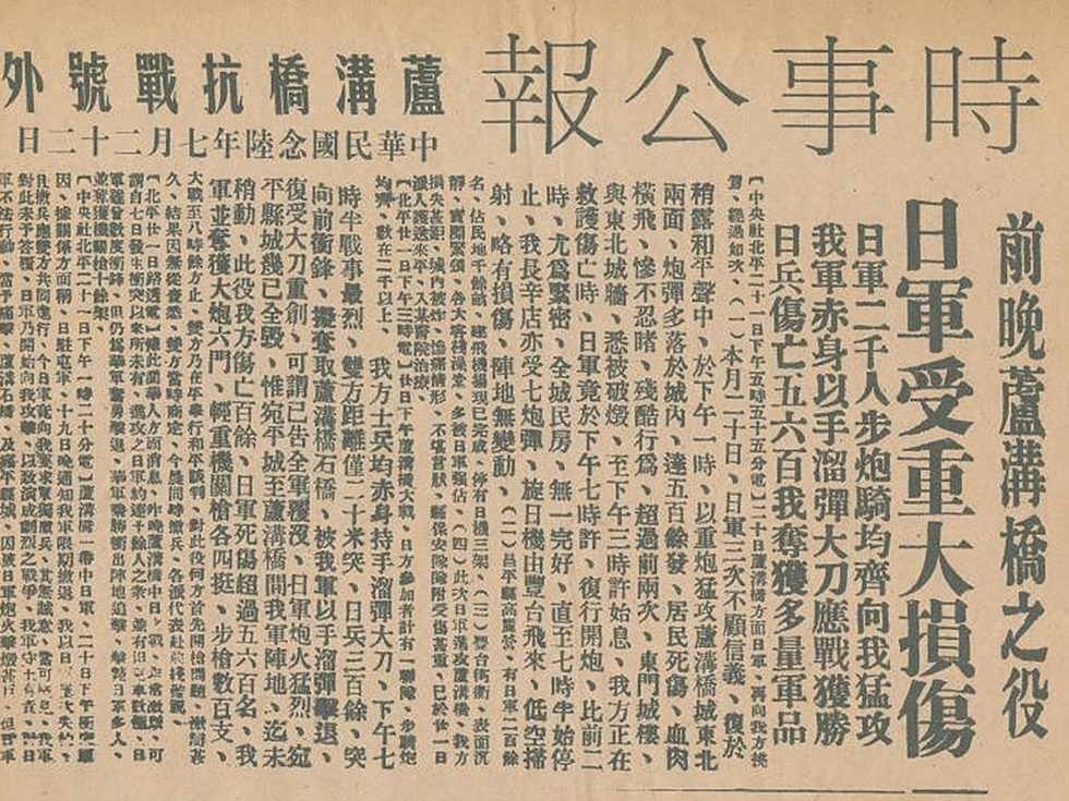 1937年7月22日,《时事公报》卢沟桥抗战号外,报道7月20日中国军队重创日军。(图源:VCG)