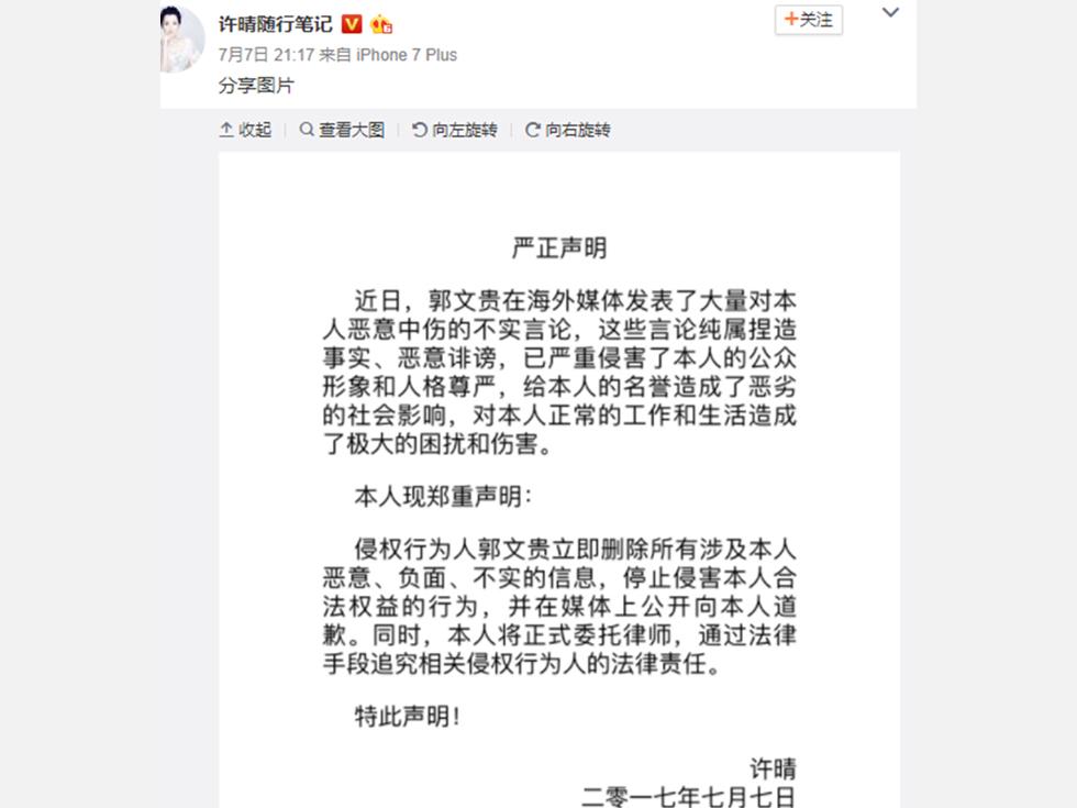 中国女星许晴发声明 要求郭文贵删不实信息_图1-1